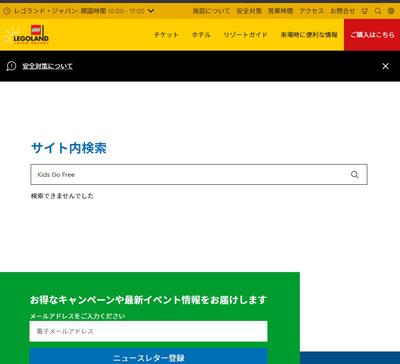 レゴランド公式サイトでキッズゴーフリーの検索結果
