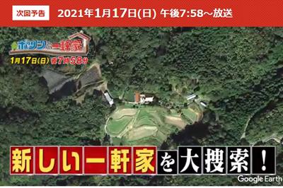島根県の一軒家の上空写真