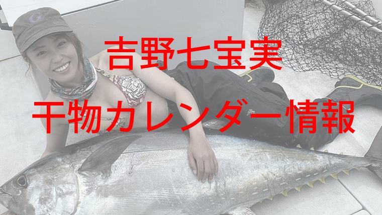 吉野七宝実と釣り上げた巨大魚