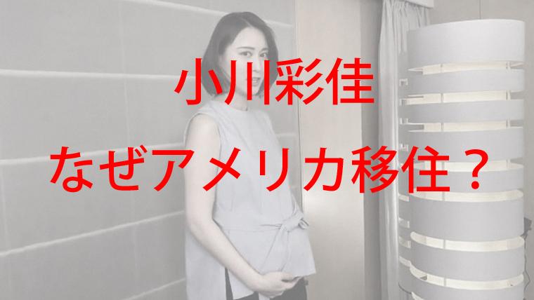お腹を押さえた妊娠中の小川彩佳