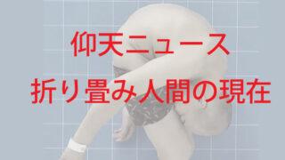 折り畳み人間の姿勢