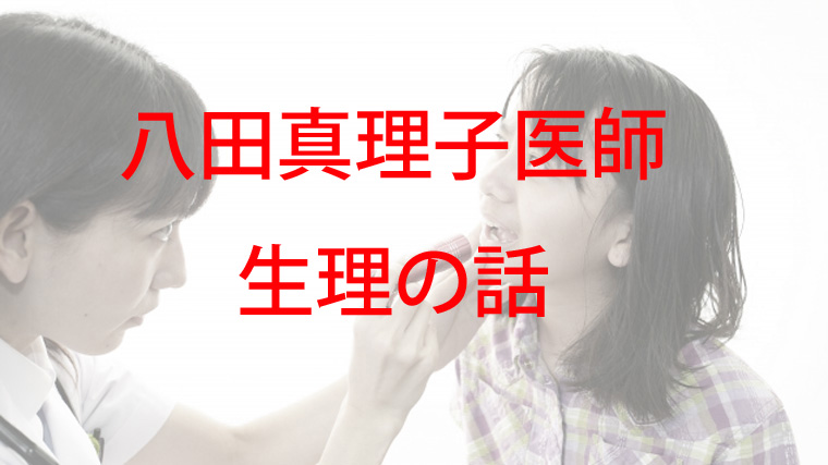 真理子 八田