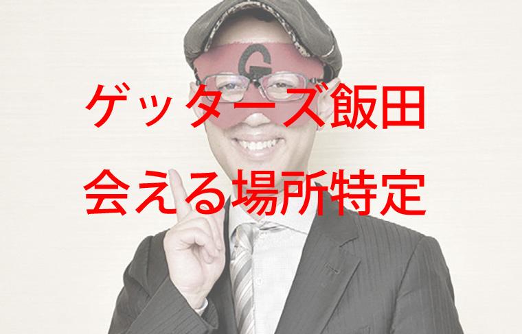 ゲッターズ飯田の鑑定