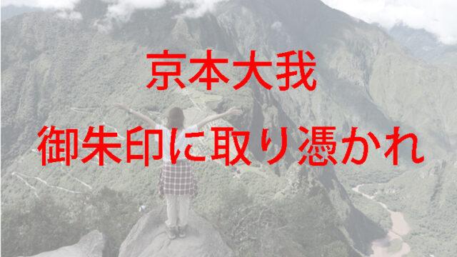 山の頂でポーズを決めた登山者