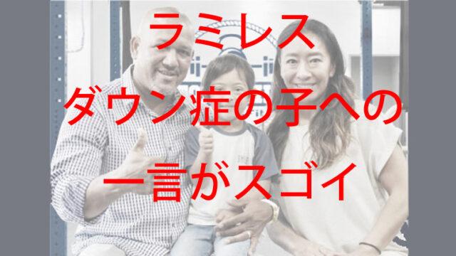 美保、ラミレスと長男の家族写真
