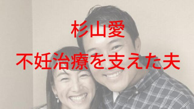 杉山愛と夫のツーショット