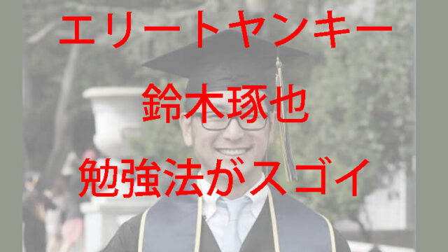 UCバークレー卒業時の鈴木琢也