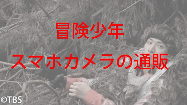 向井康二がスマホカメラで狙いを定める