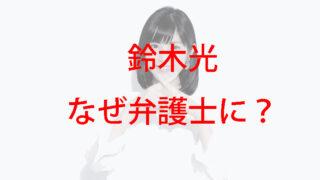 鈴木光が指でバツを作っている