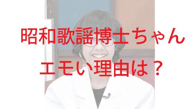 白衣を着た昭和歌謡博士ちゃん(左合桂三)