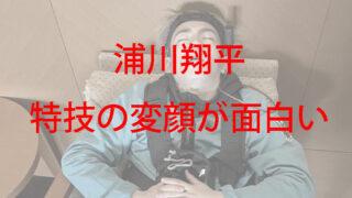 浦川翔平がソファーで休憩をしつつ変顔