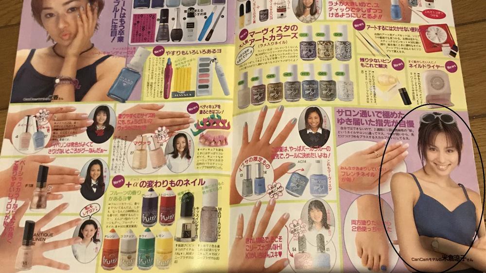 CanCanのモデル時代の米倉涼子