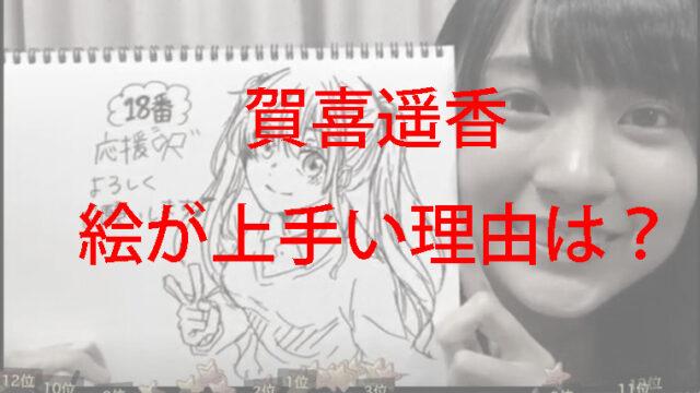 賀喜遥香が書いたアニメの絵