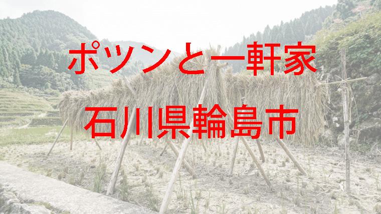 山奥で米を栽培している
