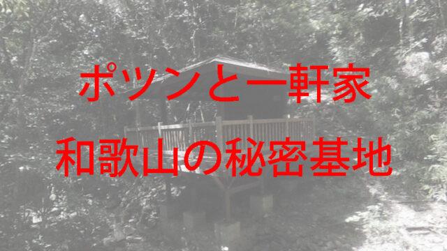 和歌山の山中にある秘密基地のような建築物