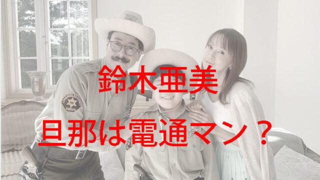 鈴木亜美と旦那と子供