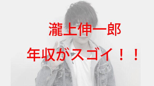 瀧上伸一郎の年収を指で表す