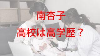 診察をする高学歴の女医