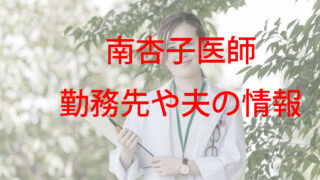白衣を着た女性医師と夫