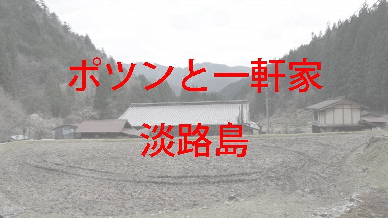 山間部の孤立した住宅