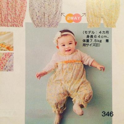 生後4か月の時の読者モデル
