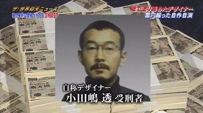 本名の小田嶋透の顔画像