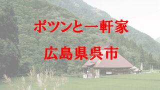 山奥にある一軒家