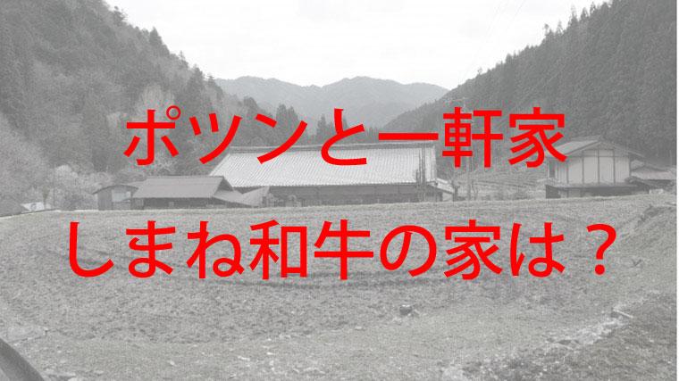 山間部にあるポツンと一軒家